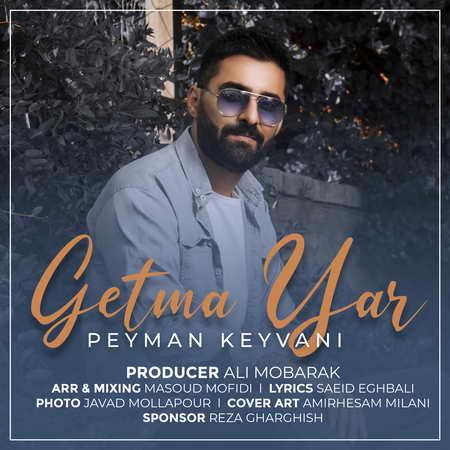 Peyman Keyvani Getma Yar Music fa.com دانلود آهنگ پیمان کیوانی گئتمه یار