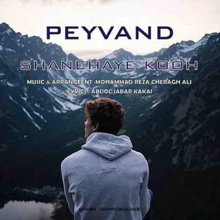 Peyvand Shanehaye Kooh Music fa.com دانلود آهنگ پیوند شانه های کوه