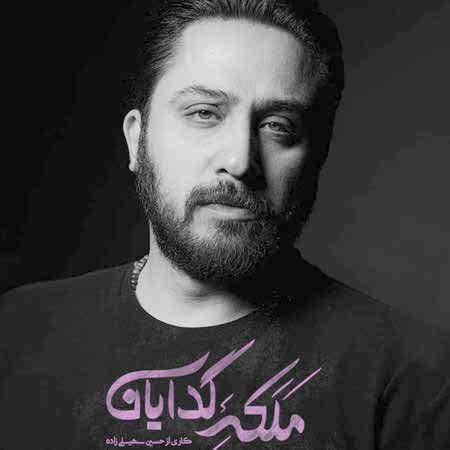 Roozbeh Bemani Malakeye Gedayan Music fa.com دانلود آهنگ سریال ملکه گدایان روزبه بمانی