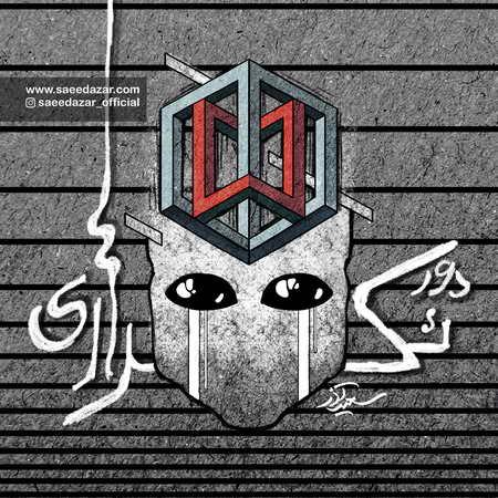 Saeid Azar Dore Tekrari Music fa.com دانلود آهنگ سعید آذر دور تکراری
