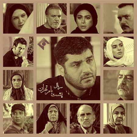 Titraj Poshte Bame Tehran Music fa.com دانلود آهنگ سریال پشت بام تهران