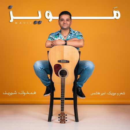 Amir Hashemi Maviz Music fa.com دانلود آهنگ امیر هاشمی مویز