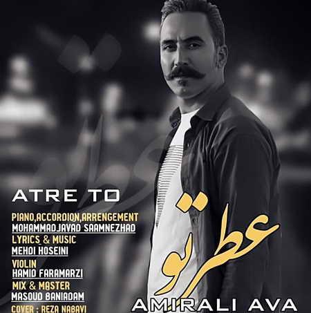 Amirali Ava Atre To Music fa.com  دانلود آهنگ امیرعلی آوا عطر تو