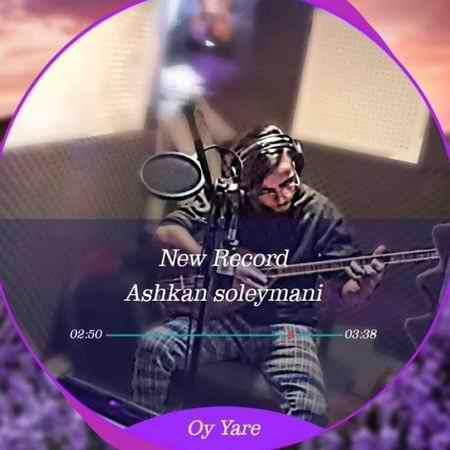 Ashkan Soleimani Oy Yare Music fa.com دانلود آهنگ بی کلام اوی یارە از اشکان سلیمانی