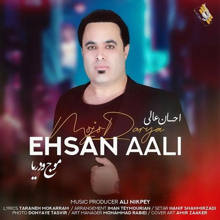 Ehsan Aali Mojo Darya Music fa.com دانلود آهنگ احسان عالی موج و دریا