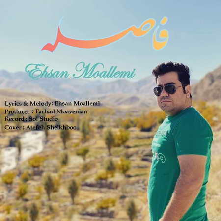 Ehsan Mollemi Fasele Music fa.com دانلود آهنگ احسان معلمی فاصله