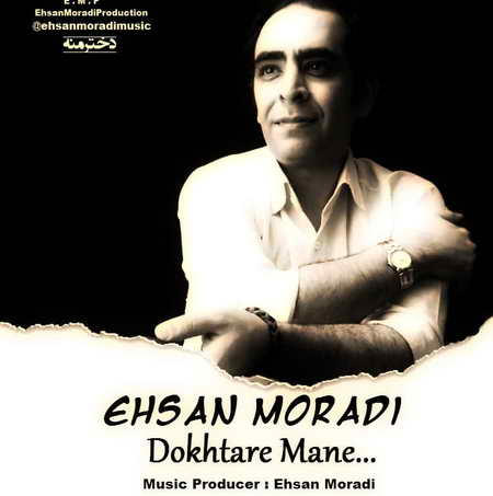 Ehsan Moradi Dokhtare Mane Music fa.com دانلود آهنگ احسان مرادی دختر منه