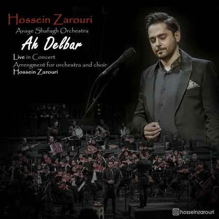 Hossein Zarouri Ah Delbar Music fa.com دانلود آهنگ حسین ضروری آه دلبر