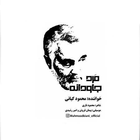 Mahmoud Kiani Marde javdane Music fa.com دانلود آهنگ محمود کیانی مرد جاودانه