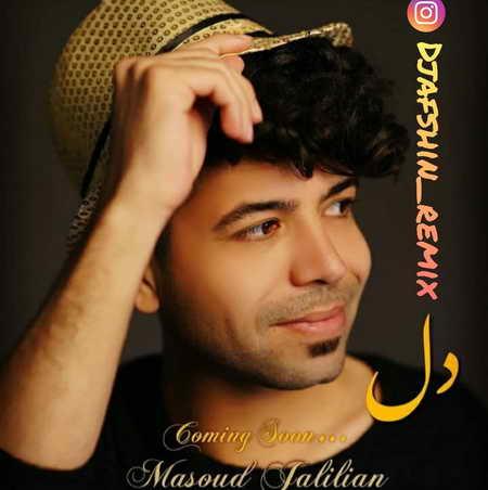 Masoud Jalilian Remix Del Music fa.com دانلود ریمیکس مسعود جلیلیان دل