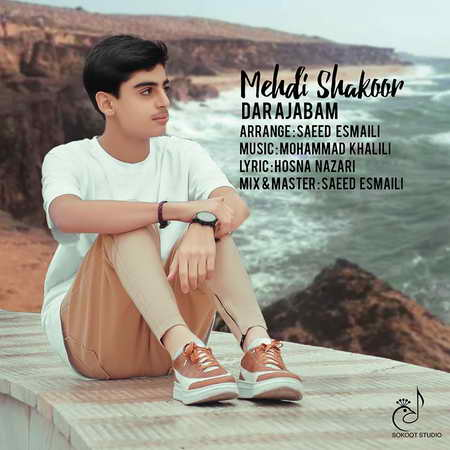 Mehdi Shakoor Dar Ajabam Music fa.com دانلود آهنگ مهدی شکور در عجبم