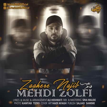 Mehdi Zolfi Zahere Najib Music fa.com دانلود آهنگ مهدی زلفی ظاهر نجیب