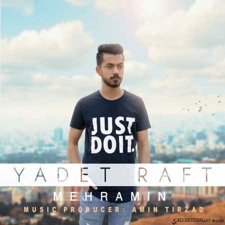 Mehramin Yadet Raft Music fa.com دانلود آهنگ مهرامین یادت رفت