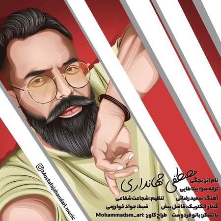 Mostafa Jahandari Bachegi Music fa.com دانلود آهنگ مصطفی جهانداری بچگی