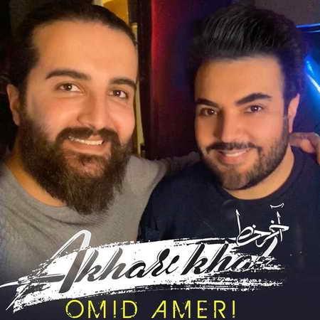 Omid Ameri Akhare Khat Music fa.com دانلود آهنگ امید آمری آخر خط