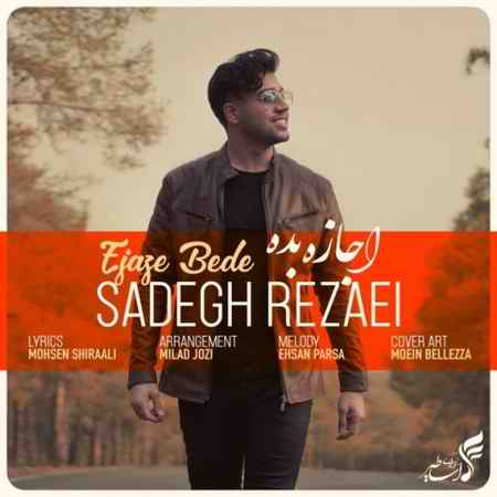 Sadegh Rezaei Ejaze Bede Music fa.com دانلود آهنگ صادق رضایی اجازه بده