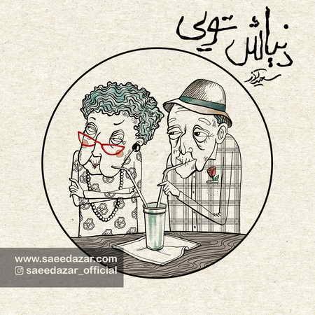 Saeid Azar Donyash Toei Music fa.com دانلود آهنگ سعید آذر دنیاش تویی