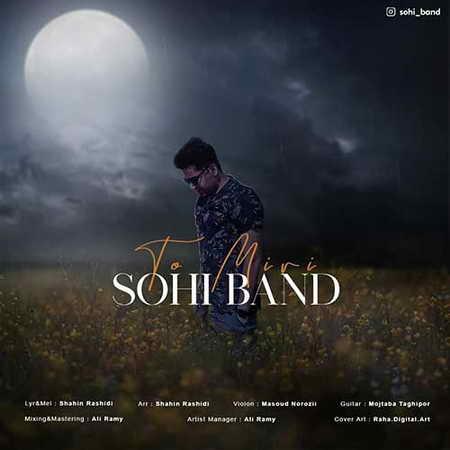 Sohi Band To Miri Music fa.com دانلود آهنگ سهی بند تو میری