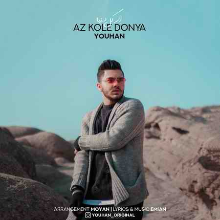 Youhan Az Kol Donya Music fa.com دانلود آهنگ یوهان از کل دنیا