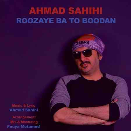 Ahmad Sahihi Roozaye Ba To Boodan Music fa.com دانلود آهنگ احمد صحیحی روزای با تو بودن