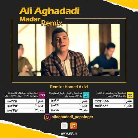 Ali Aghadadi Remix Madar Music fa.com دانلود ریمیکس علی آقادادی مادر