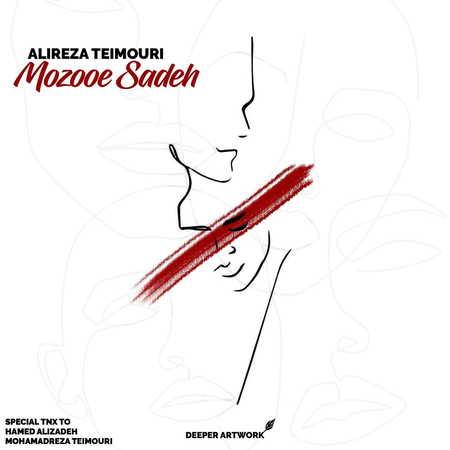 Alireza Teimouri Mozooe Sade Music fa.com دانلود آهنگ علیرضا تیموری موضوع ساده