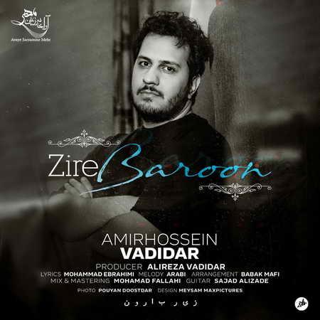 Amir Hossein Vadidar Zire Baroon Music fa.com دانلود آهنگ امیرحسین وادیدار زیر بارون
