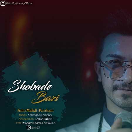 AmirMahdi Farahani Shobade Bazi Music fa.com دانلود آهنگ امیرمهدی فراهانی شعبده بازی