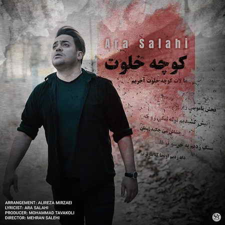 Ara Salahi Kooche Khalvat Music fa.com دانلود آهنگ آرا صلاحی کوچه خلوت