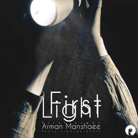 Arman Manshaei Avalin Noor Music fa.com دانلود آهنگ آرمان منشئی اولین نور