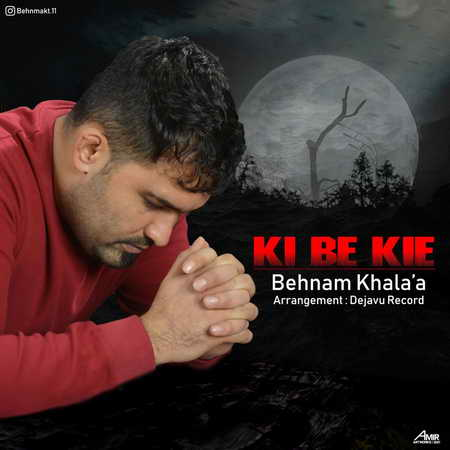 Behnam Khalaa Ki Be Kie Music fa.com دانلود آهنگ بهنام خلاء کی به کیه