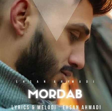 Ehsan Ahmadi Mordab Music fa.com دانلود آهنگ احسان احمدی مرداب