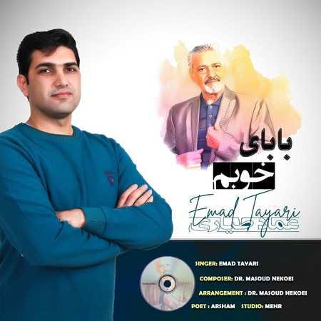 Emad Tayari Babaye Khobam Music fa.com دانلود آهنگ عماد طیاری بابای خوبم