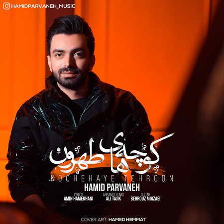 Hamid Parvane Koochehaye Tehroon Music fa.com دانلود آهنگ حمید پروانه کوچه های طهرون