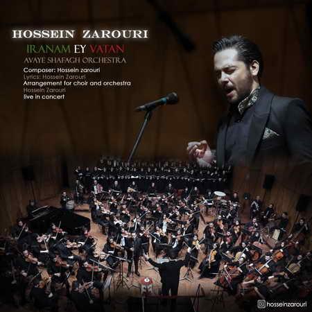 Hossein Zarouri Iranam Ey Vatanam Music fa.com دانلود آهنگ حسین ضروری ایرانم ای وطنم