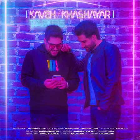 Kaveh Khashayar Tabiee Music fa.com دانلود آهنگ کاوه و خشایار طبیعی