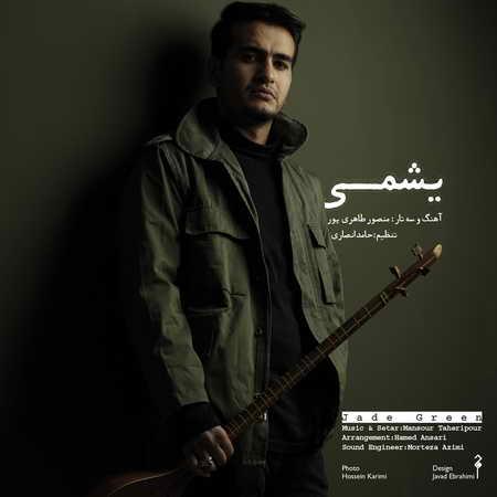 Mansour Taheripoor Yashmi Music fa.com دانلود آهنگ منصور طاهری پور یشمی