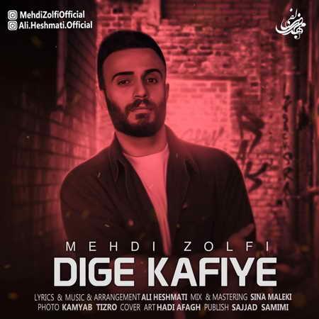 Mehdi Zolfi Dige Kafie Music fa.com دانلود آهنگ مهدی زلفی دیگه کافیه