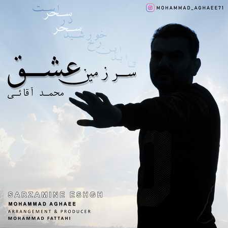 Mohammad Aghaei Sarzamine Eshgh Music fa.com دانلود آهنگ محمد آقایی سرزمین عشق