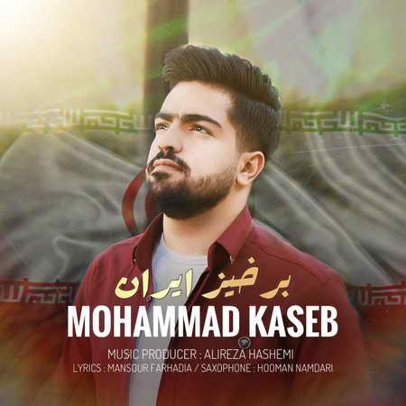Mohammad Kaseb Barkhiz Iran Music fa.com دانلود آهنگ محمد کاسب برخیز ایران