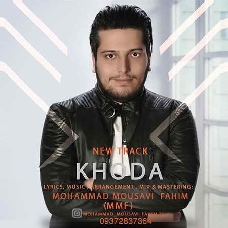 Mohammad Mousavi Fahim Khoda Music fa.com دانلود آهنگ محمد موسوی فهیم خدا