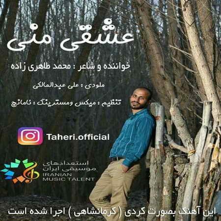 Mohammad Taherizade Eshghe Mani Music fa.com دانلود آهنگ محمد طاهری زاده عشق منی