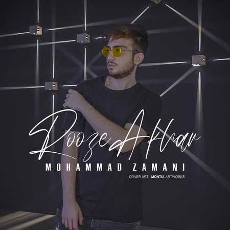 Mohammad Zamani Rooze Akhar Music fa.com دانلود آهنگ محمد زمانی روز آخر