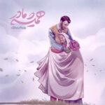 دانلود آهنگ به مادرم بگین محسن چاوشی