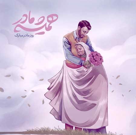 Mohsen Chavoshi Madar Music fa.com دانلود آهنگ به مادرم بگین محسن چاوشی