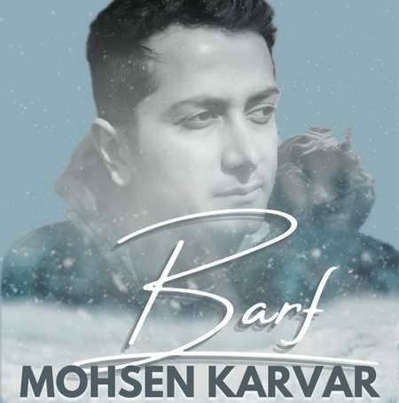 Mohsen Karvar Barf Music fa.com دانلود آهنگ محسن کارور برف