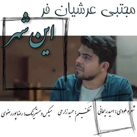 Mojtaba Arshianfar In Shahr Music fa.com دانلود آهنگ مجتبی عرشیان فر این شهر