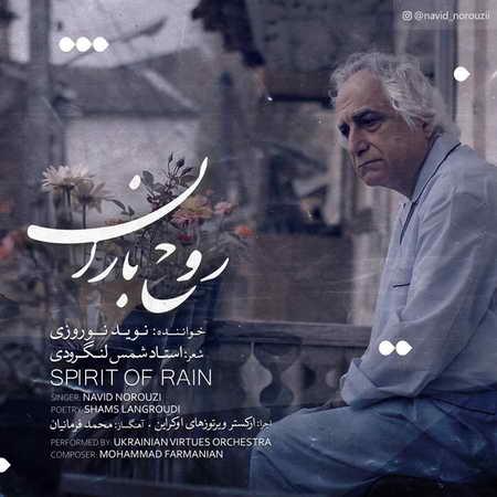 Navid Norouzi Roohe Baran Music fa.com دانلود آهنگ نوید نوروزی روح باران