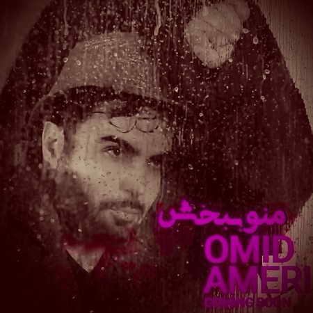 Omid Ameri Mano Bebakhsh Music fa.com دانلود آهنگ امید آمری منو ببخش
