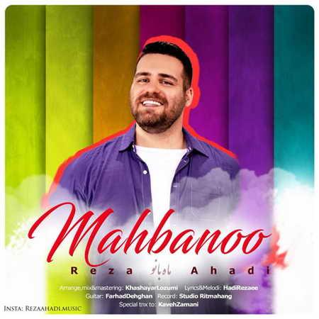 Reza Ahadi Mah Banoo Music fa.com دانلود آهنگ رضا احدی ماه بانو